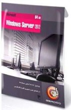 Microsoft Windows Server 2012 All Edition