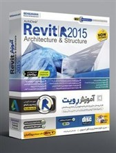آموزش REVIT Architecture & Structure 2015 بهکامان