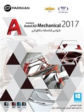 نـرم افـزار طـراحـی قـطـعـات مـکـانیکـی Autocad Mechanical 2017