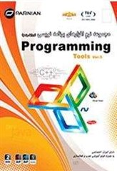 Programming Tools 5th-2DVD